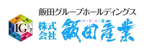 飯田産業-ロゴ