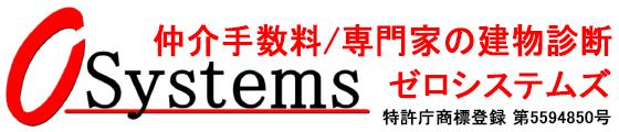 仲介手数料無料 ゼロシステムズ 【 新築一戸建て 】