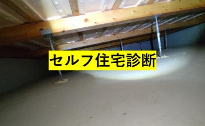 床下のセルフ住宅診断