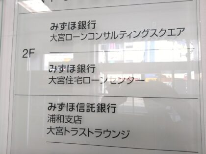 みずほ銀行 - 大宮支店にて -
