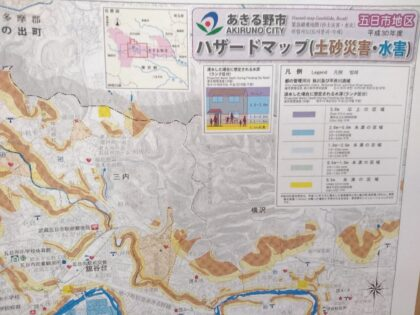 ハザードマップをご用意して、土砂災害や水害などの危険度についても説明致します