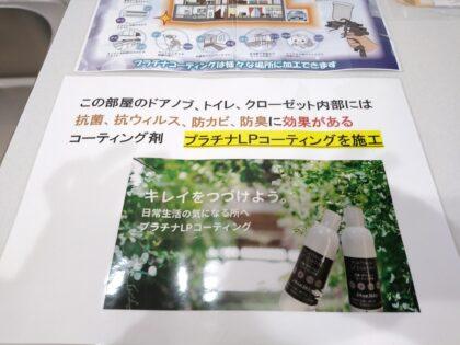 リフティングパートナー(厚木市)の新築一戸建て - 抗菌剤コーティングの案内