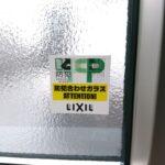 LIXILの防犯合せガラス