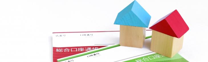2件目の家 - 借入残債