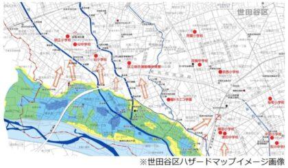 世田谷区ハザードマップ