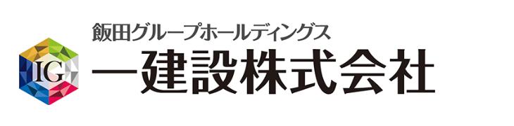 一建設-ロゴ