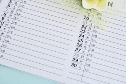住宅ローン審査にかかる日数