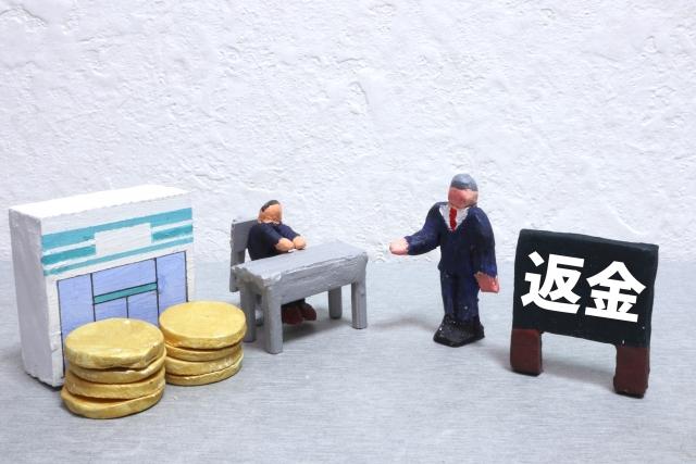 住宅ローン 保証料 返金