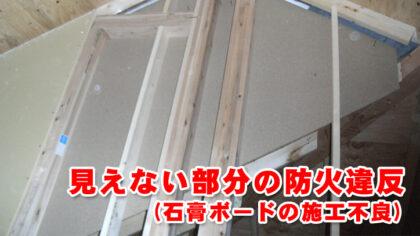 小屋裏の石膏ボード施工不良