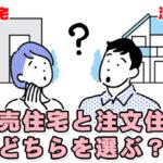 建売住宅と注文住宅どちらを選ぶ?