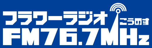 フラワーラジオ