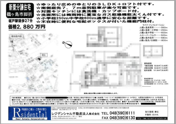 建売住宅の広告(販売図面)・チラシの例