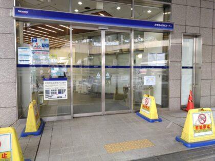 みずほ銀行で、 東栄住宅 の物件の残金決済