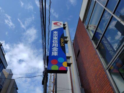 東京東信用金庫-錦糸町支店で ロイヤルホーム の新築分譲住宅の残金決済
