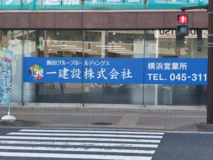 一建設 横浜営業所で auじぶん銀行 の住宅ローン残金決済