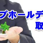 飯田グループ取り扱い実績