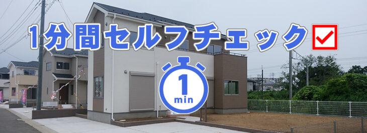 建売住宅1分間セルフチェック