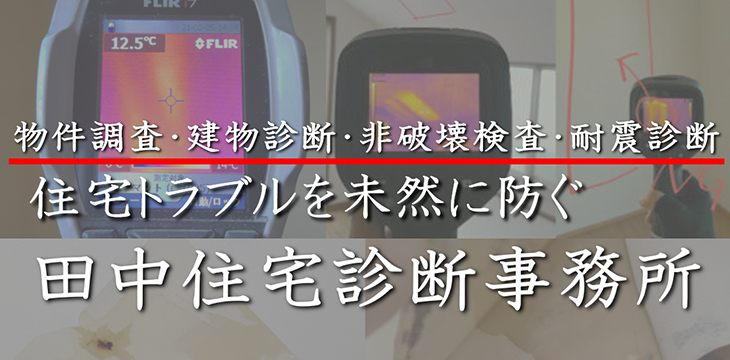 田中住宅診断事務所