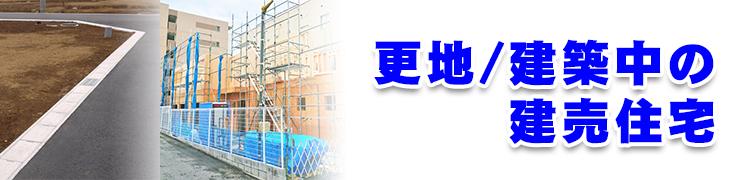建売住宅-未完成物件