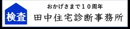 田中住宅診断事務所ボタン