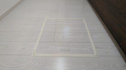 床下収納口