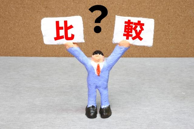 保証料型と融資取扱手数料どっちがいい?