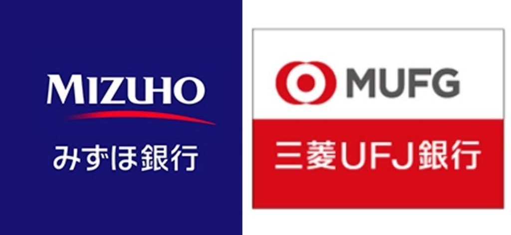 みずほ銀行 三菱UFJ銀行 住宅ローン