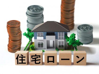住宅ローン審査 タイトル