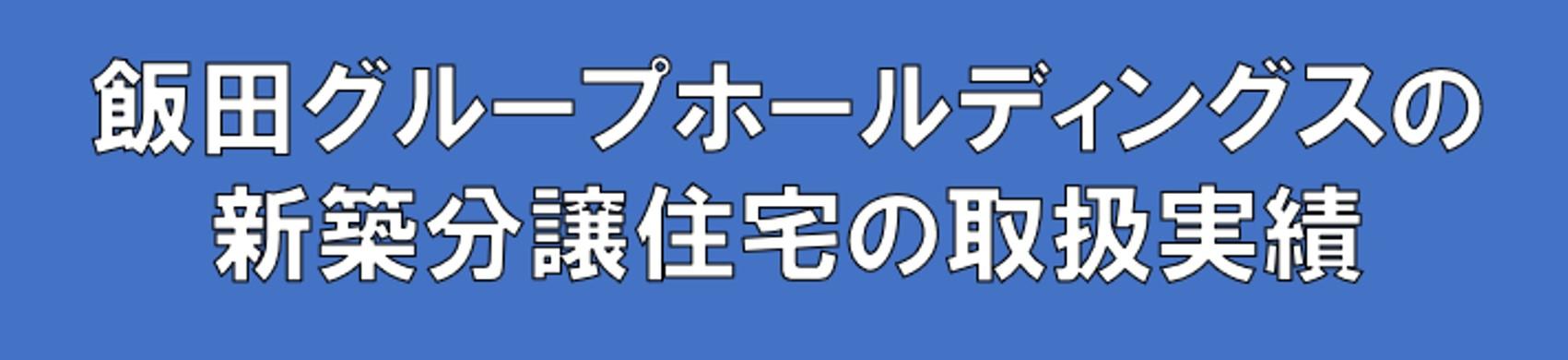 飯田グループホールディングス の建売住宅