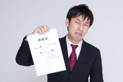 住宅ローン審査 - 債務整理歴あり