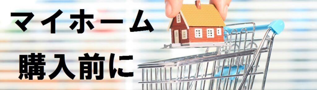 住宅ローン事前審査のタイミング