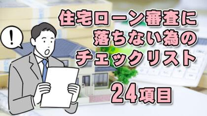 住宅ローン審査チェック
