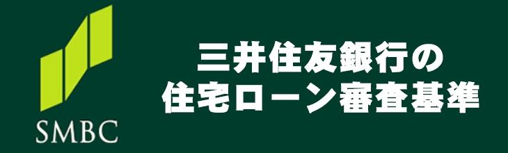 三井住友銀行の住宅ローン