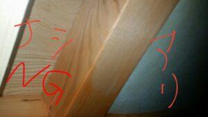床下断熱材の施工不良