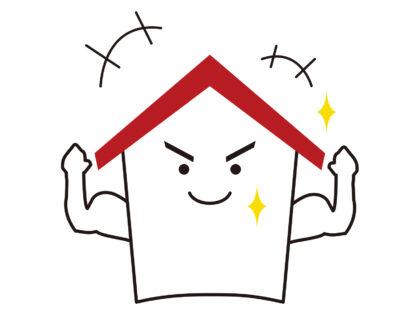 地震に強い家のイメージ