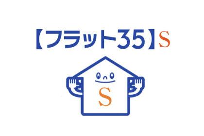 【 フラット35 】Sの画像
